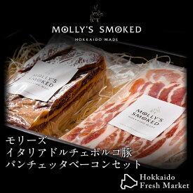 モリーズ イタリアドルチェポルコ 豚パンチェッタベーコンセット (ブロック約350g/スライス 約80g) 高級 グルメ 豚肉 バラ 国産 贈り物 内祝い