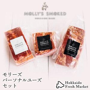 モリーズ パーソナルユーズ セット ブロック 約300g×2 ラードブロック 約200g×1 完全無添加 ラベンダーポーク使用 熟成 本格ベーコン ベーコンスライス 豚肉 豚バラ 肉 加工品 スライス 端 端