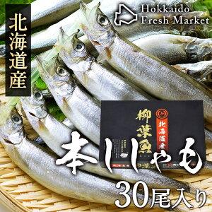 北海道産 本ししゃも メス 30尾セット 焼き魚 惣菜 食品 グルメ お取り寄せ