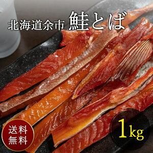 国産 北海道産 鮭とば 1kg サケ さけ シャケ 珍味 おつまみ 干物 グルメ お取り寄せ 送料無料
