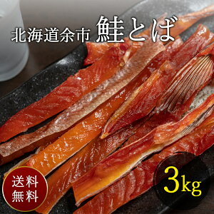 北海道産 鮭とば 3kg サケ さけ シャケ 大容量 珍味 国産 おつまみ 干物 北海道 グルメ お取り寄せ 送料無料