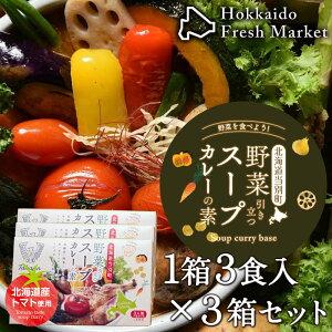 高陣 野菜引き立つスープカレーの素 レトルトスープカレーセット 9食入り (3人前×3個入り)食品 北海道 お取り寄せ グルメ