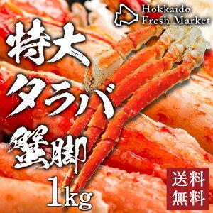 タラバ蟹 脚 【特大サイズ/約1kg】 年末年始 カニ タラバガニ たらば蟹 たらばかに かに 蟹 お取り寄せ グルメ 送料無料