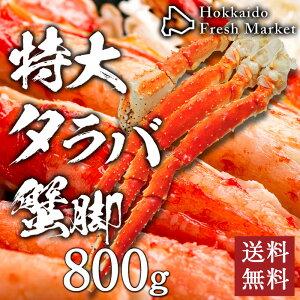 タラバ蟹 脚 【特大サイズ/約800g】お中元  カニ タラバガニ たらば蟹 たらばかに かに 蟹 お取り寄せ グルメ 送料無料 敬老の日