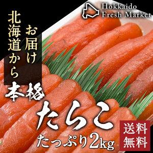 たらこ 約2kg タラコ ご飯のおとも ご飯のお供 切れ子 お得 お取り寄せ グルメ 送料無料