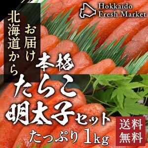 たらこ 明太子 詰め合わせセット 1kg (各種500g入り) ご飯のおとも 切れ子 北海道 お取り寄せ グルメ 送料無料