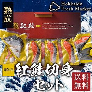 《 全品 ポイント10倍!! 》お歳暮 ギフト 紅鮭姿切身 約2kg 切り身 焼き魚 惣菜 食品 グルメ お取り寄せ 送料無料