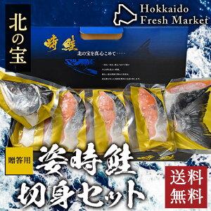 《 全品 ポイント10倍!! 》お歳暮 ギフト 時鮭姿切身 約2kg 切り身 焼き魚 惣菜 食品 グルメ お取り寄せ 送料無料