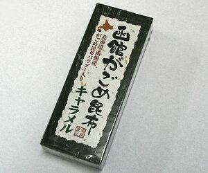 函館がごめ昆布キャラメル 北海道 お土産 おみやげ お菓子 スイーツホワイトデー 2020