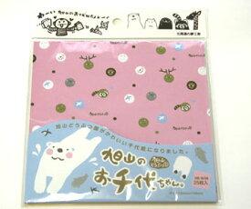 旭山のお千代ちゃん(折り紙) 北海道 お土産 おみやげ2021 お中元