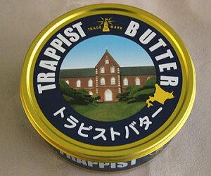 トラピスト缶バター 北海道 お土産 おみやげ父の日 2020
