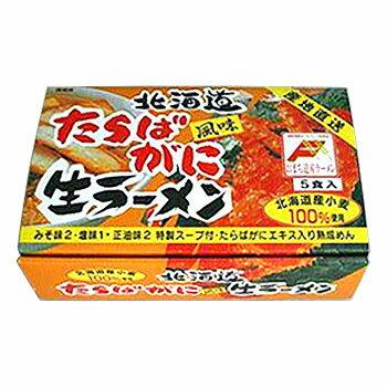 北海道たらばがに風味生ラーメン【組合せ自由】【3個で送料無料】