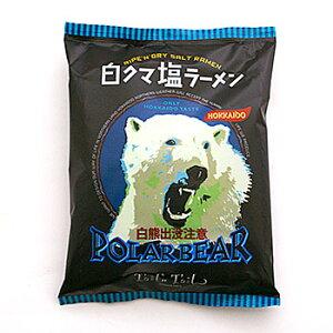白クマ塩ラーメン[北海道お土産]