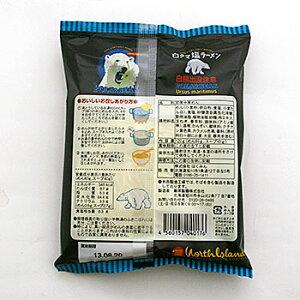 白クマ塩ラーメン10袋セット
