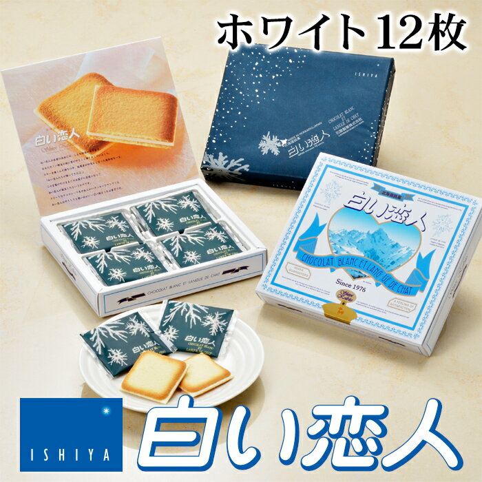 石屋製菓 白い恋人 12枚入