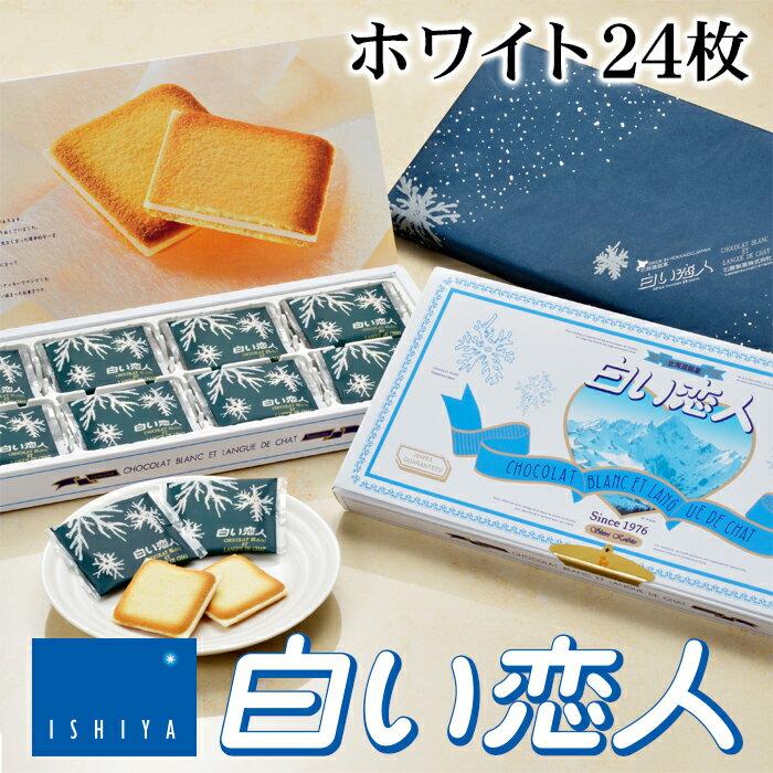 石屋製菓 白い恋人 ホワイト 24枚入り 1個 北海道 お土産 北海道 土産 お菓子 スイーツ