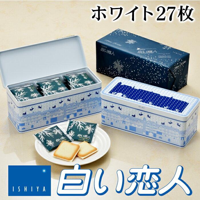 石屋製菓 白い恋人 ホワイト 27枚入り 1個 北海道 お土産 北海道 土産 お菓子 スイーツ