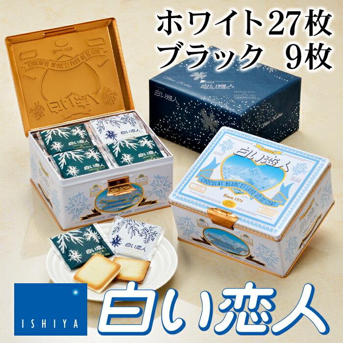 石屋製菓 白い恋人 36枚(ホワイト27枚ブラック9枚)入り 1個