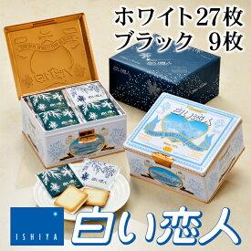 石屋製菓 白い恋人 36枚(ホワイト27枚ブラック9枚)入り 1個お中元 2019