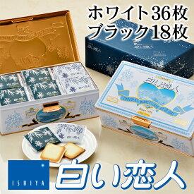 石屋製菓 白い恋人 54枚(ホワイト36枚ブラック18枚)入り 1個お中元 2019