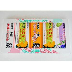 北海道キャラメルセット 北海道 お土産 おみやげ お菓子 スイーツホワイトデー 2020