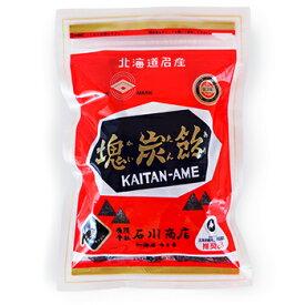 塊炭飴(袋) 北海道 お土産 おみやげ お菓子 スイーツお中元 2020