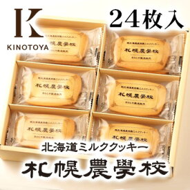 ミルククッキー札幌農学校 24枚入 北海道 お土産 おみやげ お菓子 スイーツ2021 父の日