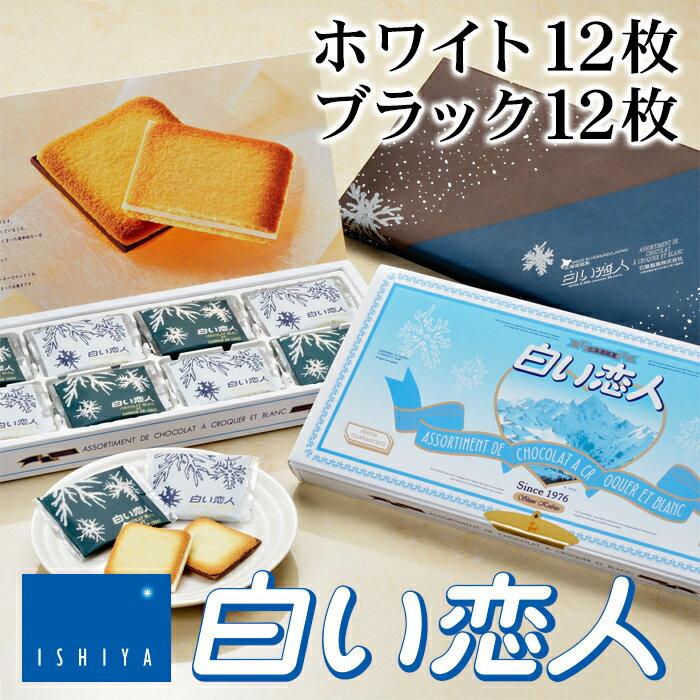 石屋製菓 白い恋人 24枚(ホワイト12枚ブラック12枚)入り 1個