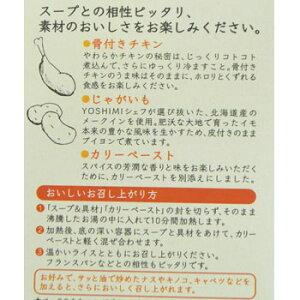 札幌カリーヨシミ/YOSHIMIじゃがいもチキン[北海道お土産]
