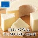 石屋製菓 白いバウム TSUMUGI (つむぎ)父の日 2019