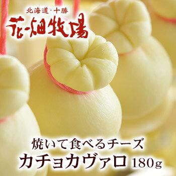 花畑牧場カチョカヴァロ 北海道 お土産 土産 みやげ おみやげ お菓子 スイーツ母の日 2019