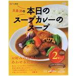 大泉洋の本日のスープカレーのスープ[北海道お土産]