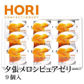 ホリ 夕張メロンピュアゼリー 9個入り 1個 北海道 お土産 土産 みやげ おみやげ お菓子 スイーツ