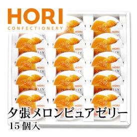 ホリ 夕張メロンピュアゼリー 15個入り 1個 北海道 お土産 おみやげ お菓子 スイーツ2021 母の日