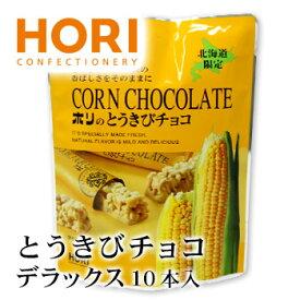 ホリ とうきびチョコ デラックス 10本入り 1個 北海道 お土産 おみやげ お菓子 スイーツ チョコレートお歳暮 2020