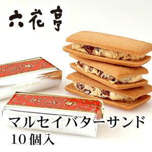六花亭 マルセイバターサンド 10個入り 1個父の日 2019
