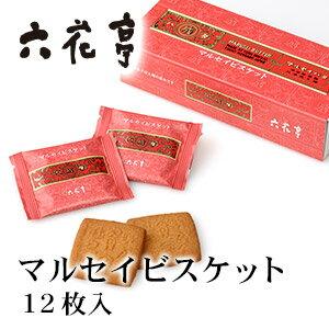 六花亭マルセイビスケット12枚[北海道お土産]