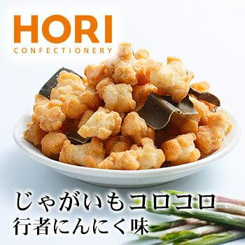 ホリ じゃがいもコロコロ 行者にんにく味 1個 北海道 お土産 土産 みやげ おみやげ お菓子 スイーツ
