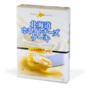 北海道ホワイトチーズケーキ 北海道 お土産 おみやげ お菓子 スイーツ