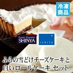 石屋製菓「白いロールケーキ」と新谷「ふらの雪どけチーズケーキ」セット[北海道お土産][ギフト][プチギフト][プレゼント][お礼][贈り物][内祝い][クリスマス][お歳暮]