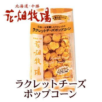 ≪花畑牧場≫ラクレットチーズポップコーン 北海道 お土産 土産 みやげ おみやげ お菓子 スイーツ