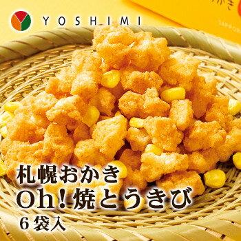 札幌おかき Oh!焼とうきび 6袋入 北海道 お土産 土産 みやげ おみやげ お菓子 スイーツ