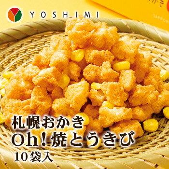札幌おかきOh!焼とうきび 10袋入 北海道 お土産 土産 みやげ おみやげ お菓子 スイーツ