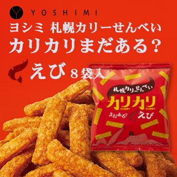 札幌カリーせんべい「カリカリまだある?」えび 北海道 お土産 土産 みやげ おみやげ お菓子 スイーツ