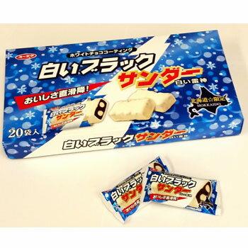 白いブラックサンダー 大箱 有楽製菓 北海道限定
