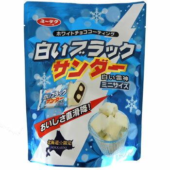 白いブラックサンダー ミニ 有楽製菓 北海道限定