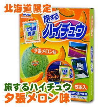 北海道限定夕張メロンハイチュウ5本入