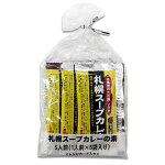 札幌スープカレーの素5袋入り