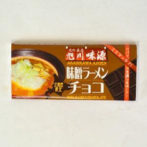 旭川味源味噌ラーメンチョコ[北海道お土産]