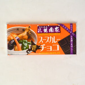 札幌南家スープカレーチョコ[北海道お土産]